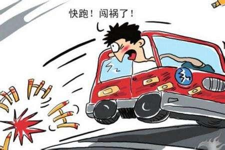 交通肇事逃逸怎么处罚?交通肇事逃逸的处罚规定